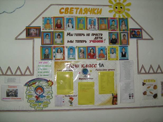 01 11 2011 прошел смотр конкурс классных